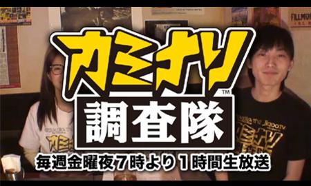 カミナリ調査隊 東京の人,食,歴史,文化を調査する番組(TVライブオンライン)UST