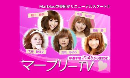 マーブリーTV - Marblee TV -