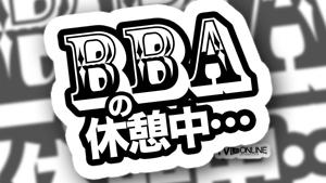 BBAの休憩中…TVライブオンライン